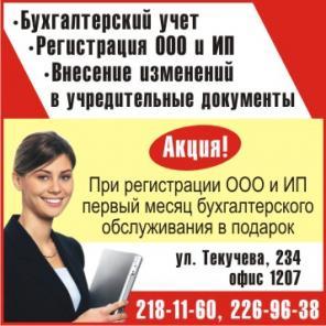 Регистрация изменений в учредительные документы.